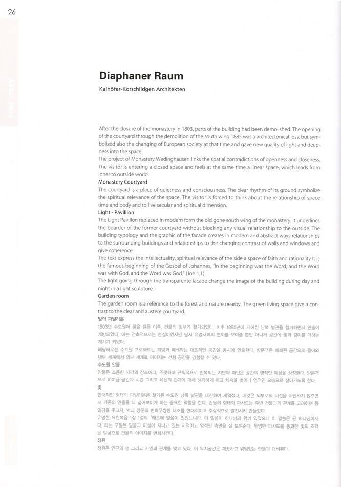 Diaphaner Raum 02.jpg