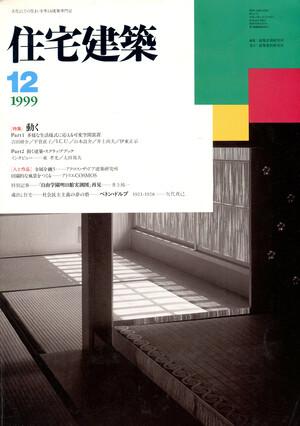 Ugoku shukusaijitsu 01.jpg